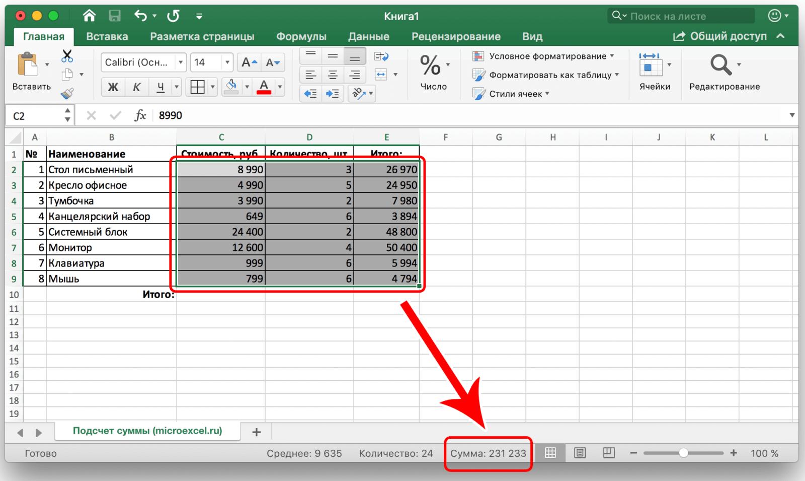 Как вычислить сумму столбца в Excel (4 варианта)