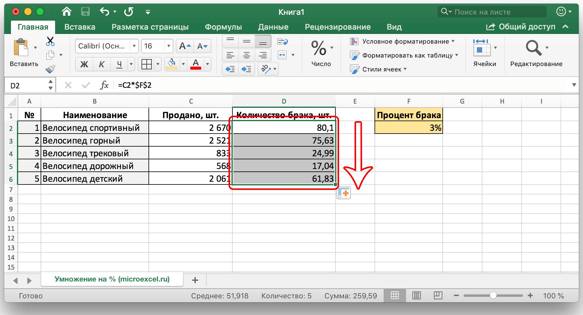 Как умножать число на проценты в Excel