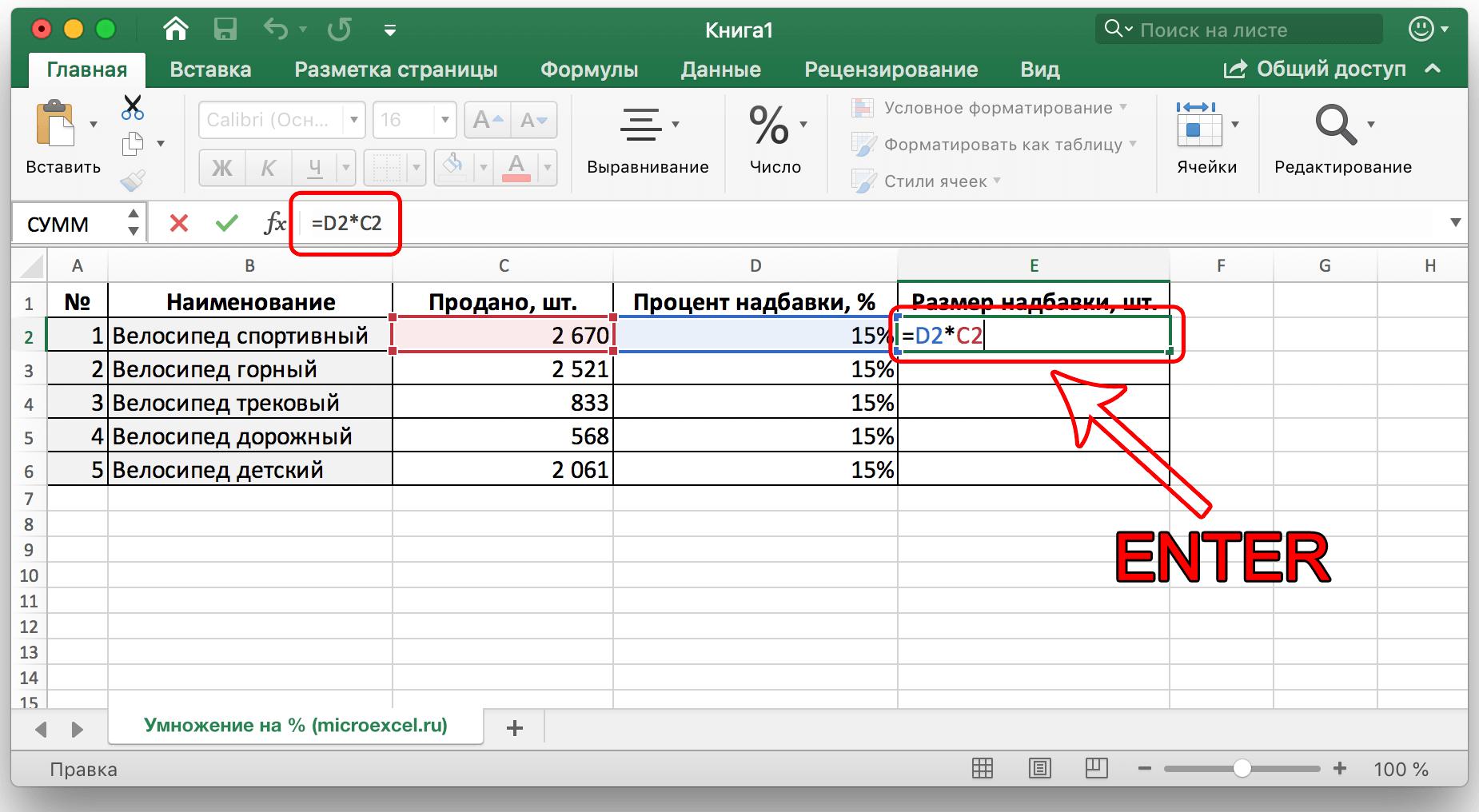Как в Экселе умножить на процент