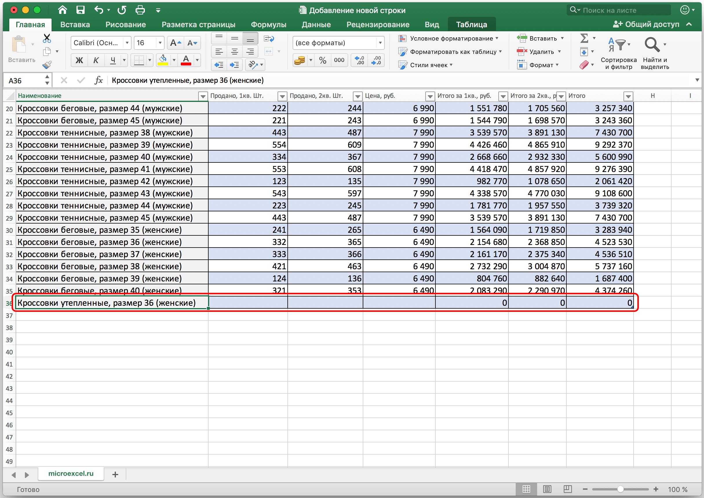 Как вставить новую строку в конце умной таблицы