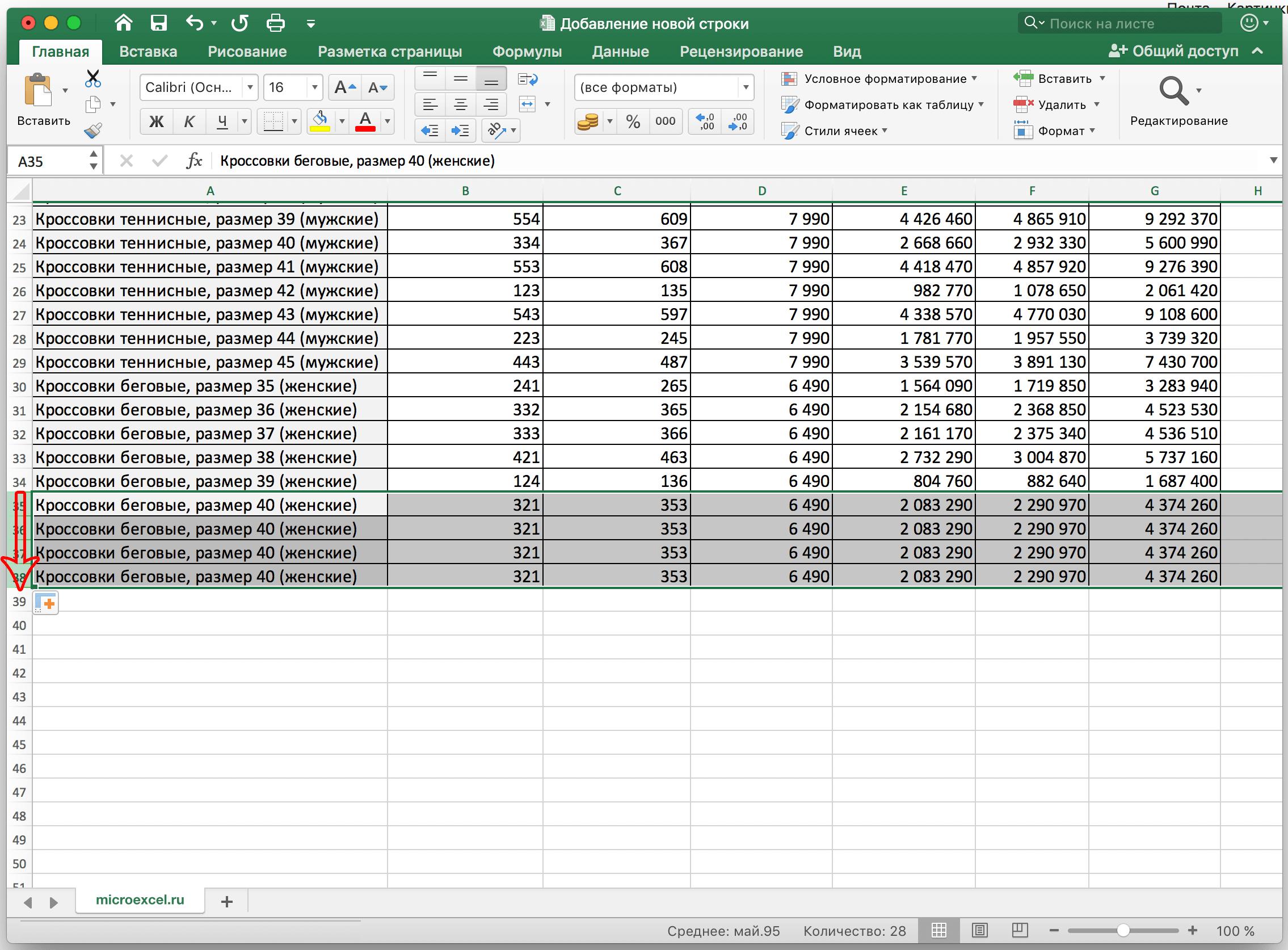Как вставить новую строку в конце таблицы