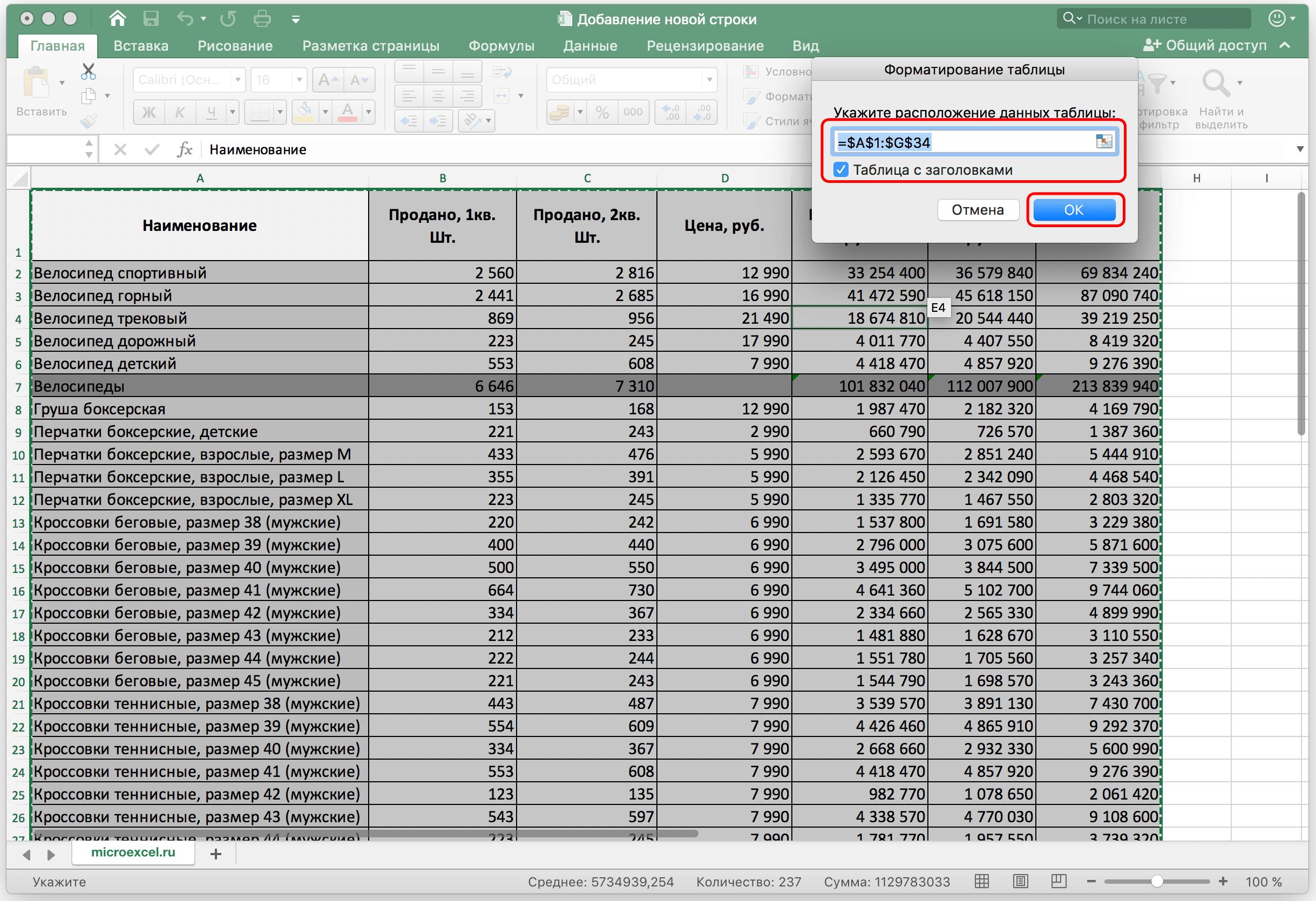 Как добавить новую строку в Excel