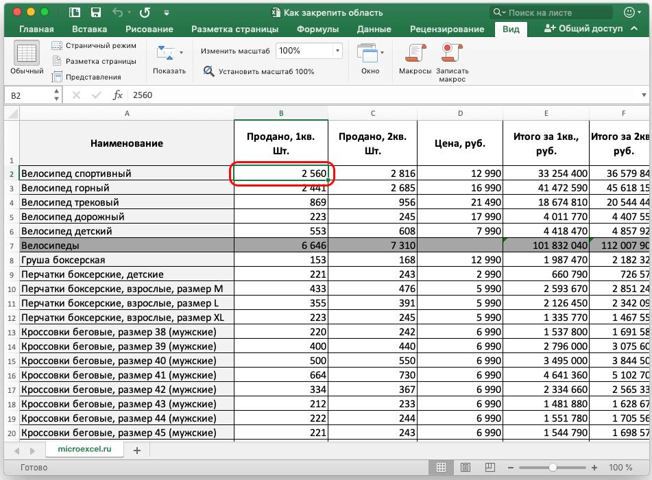 Урок закрепления области в Excel