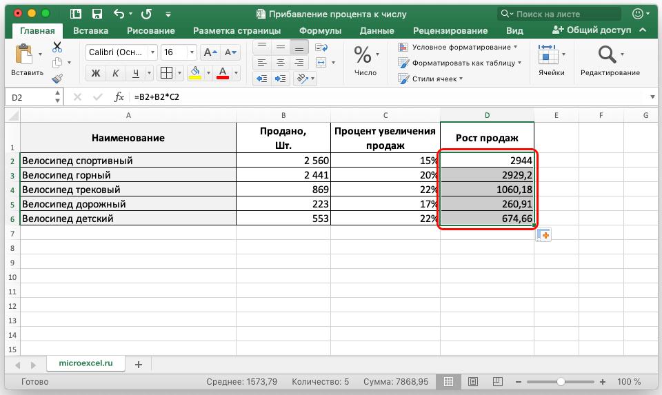 Прибавление процентов к числу в Excel