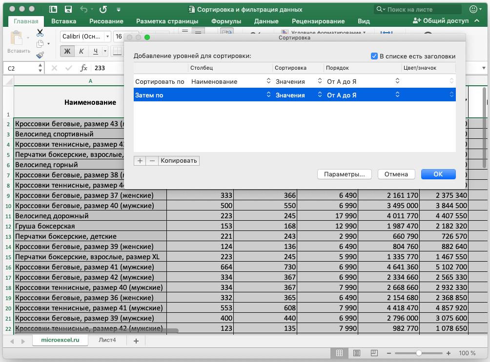 Пользовательская сортировка данных