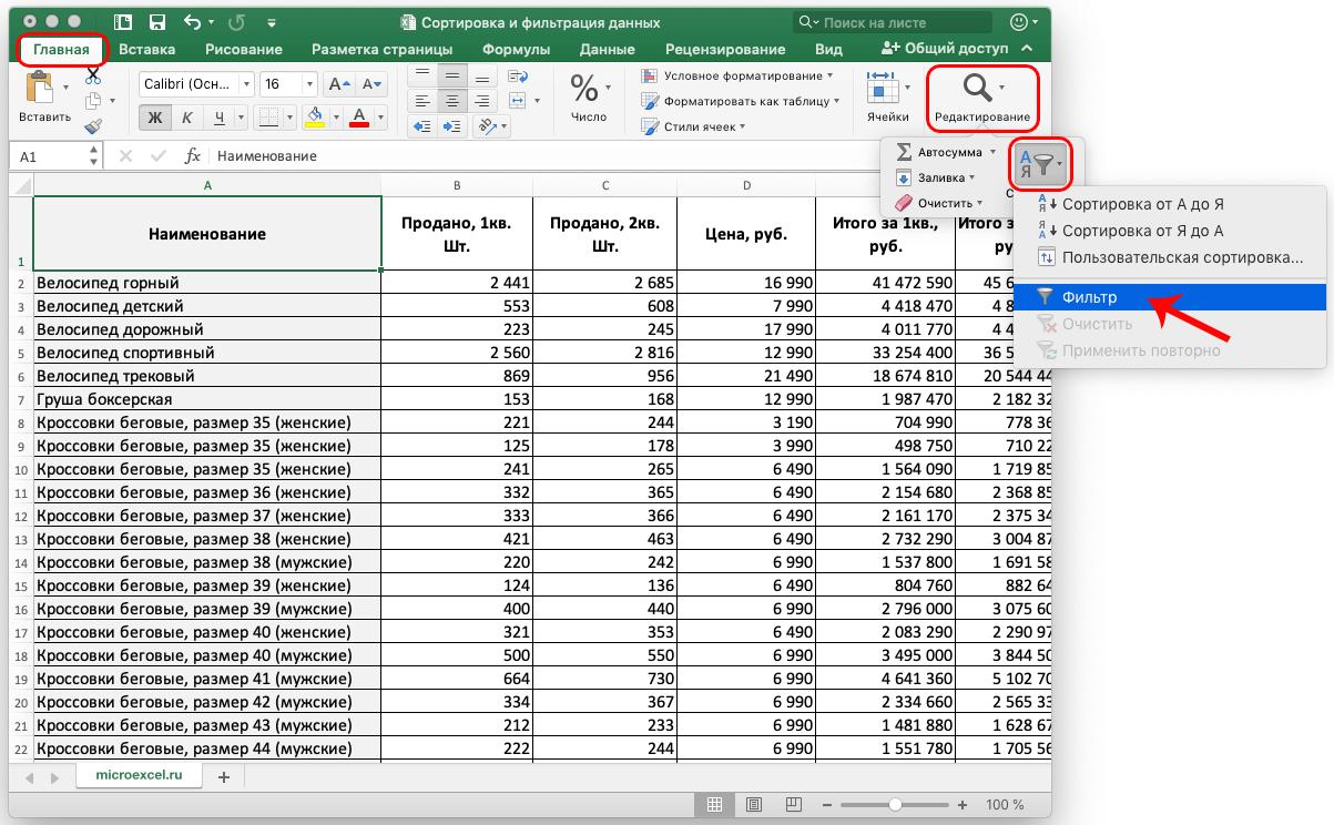 Как настроить фильтр в таблице