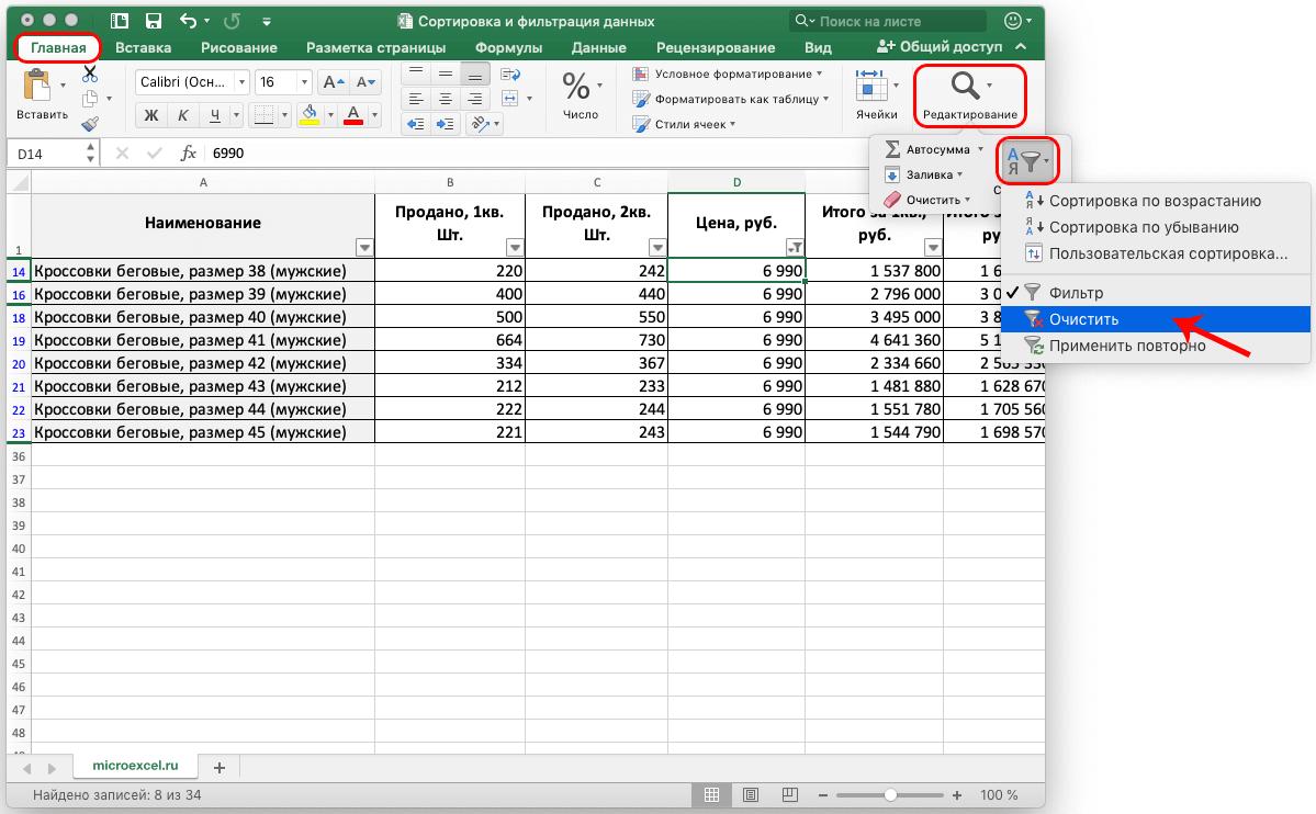 Как убрать фильтр в таблице