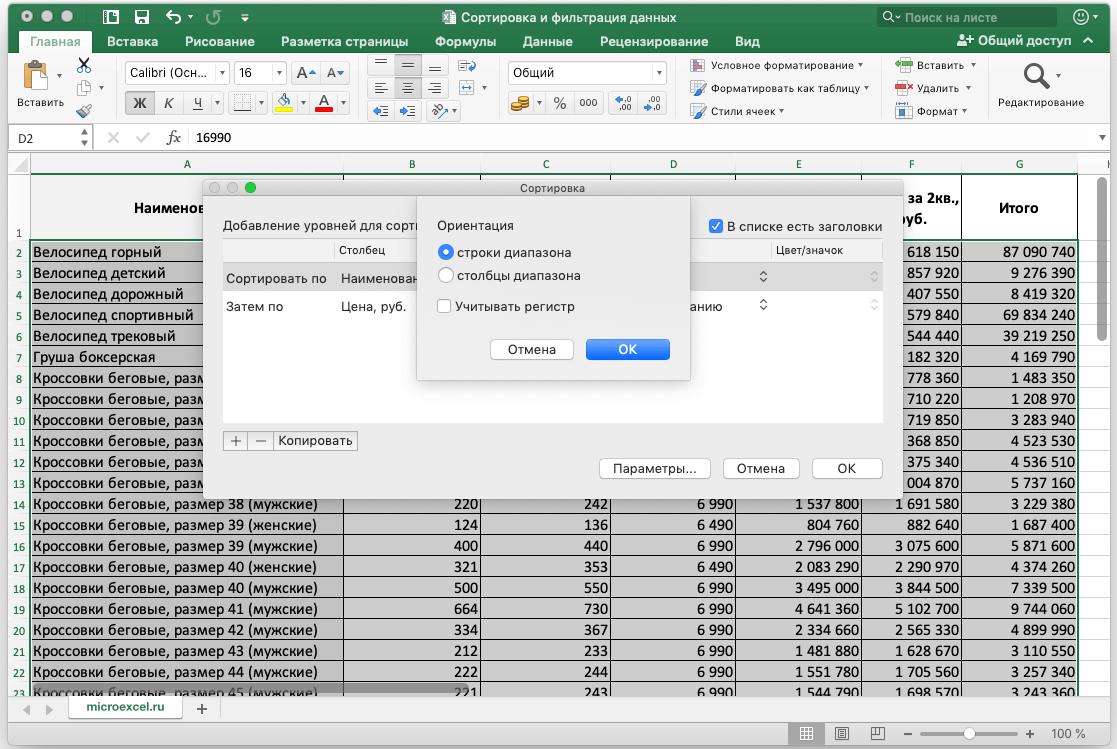 Microsoft Excel: сортировка и фильтрация данных