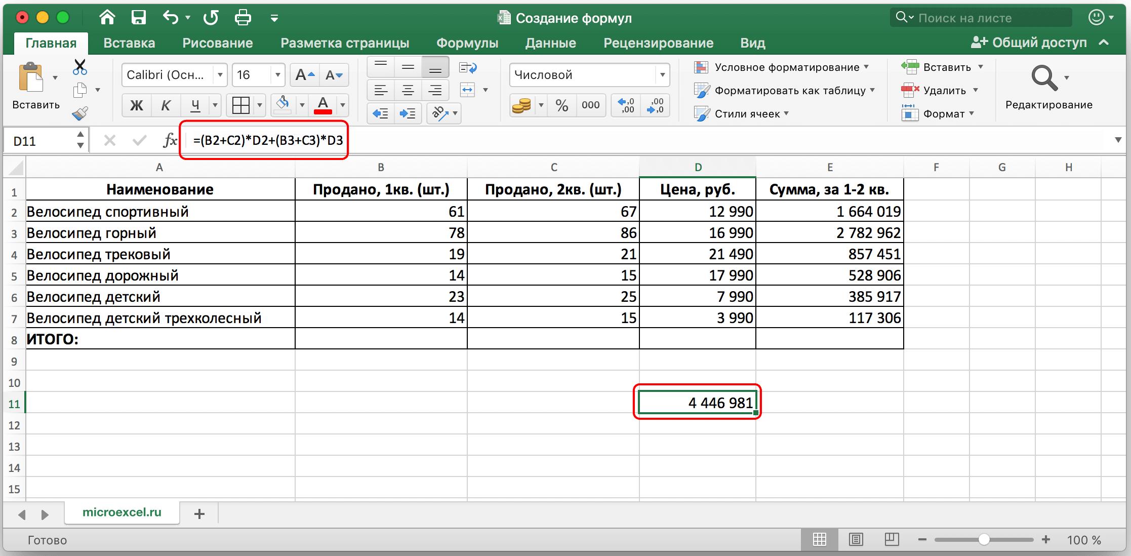 Использование Эксель в качестве калькулятора