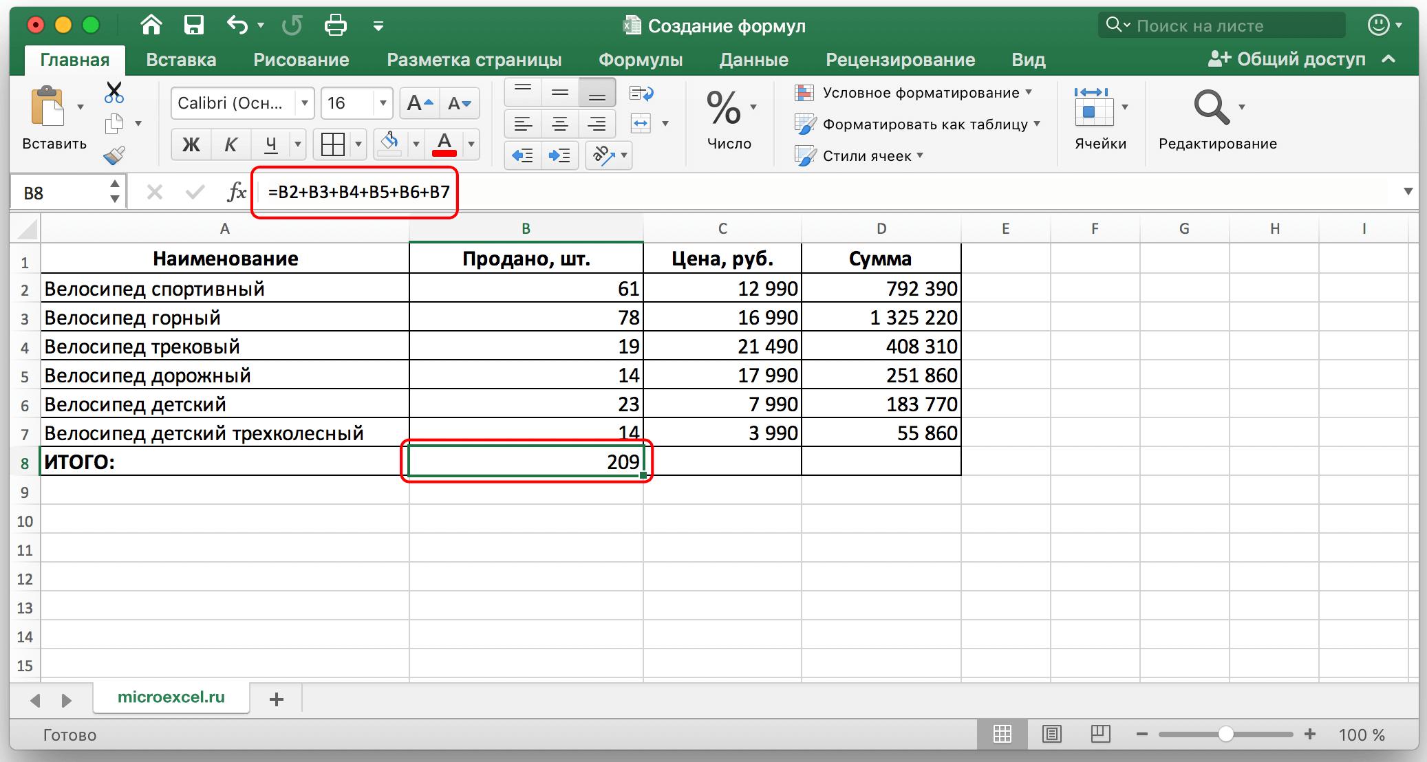 Составление элементарных формул в Эксель