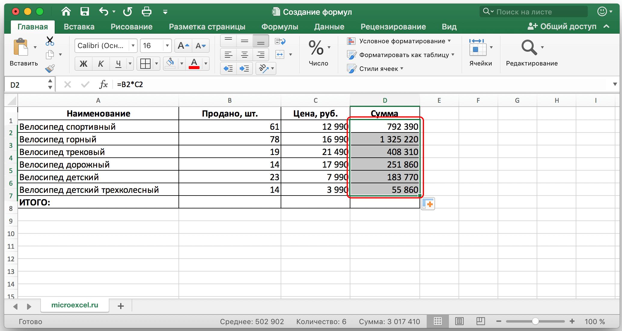 Примеры вычислений в Эксель