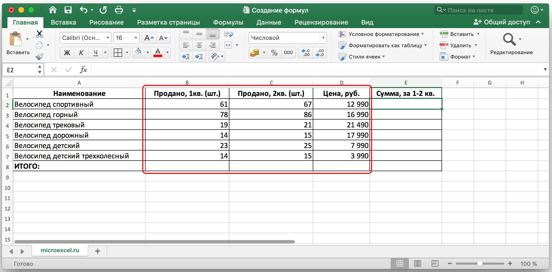 Создание формул со скобками в Эксель