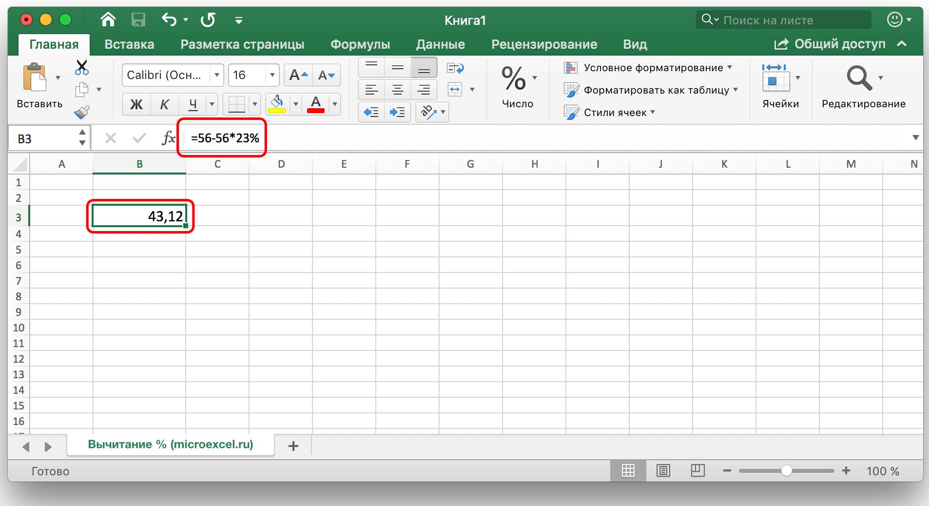 Урок вычитания процентов от числа в Excel