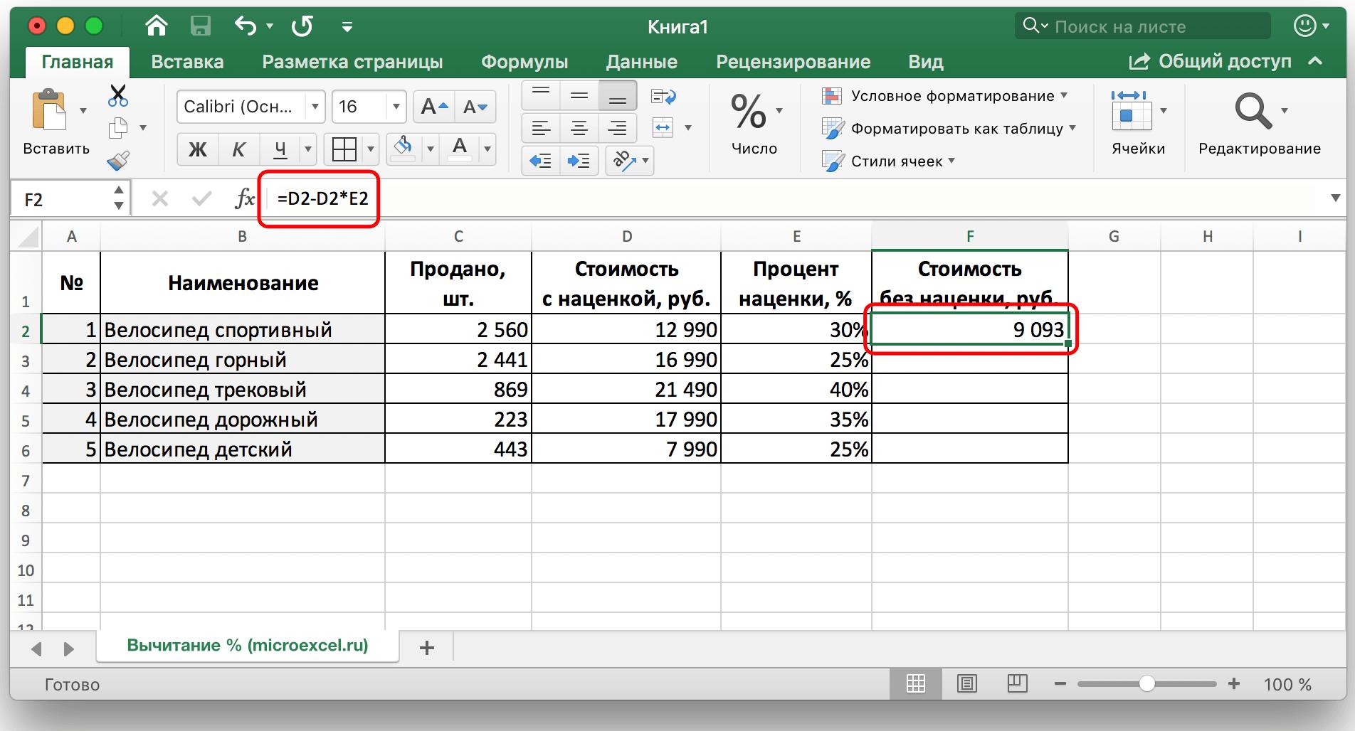 Как вычесть процент от числа в Эксель