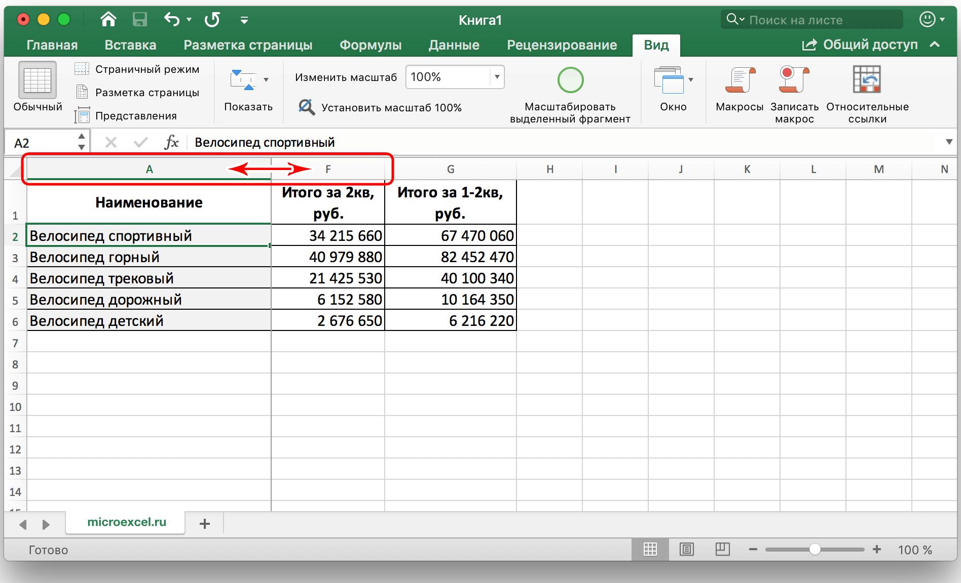 Как в Экселе закрепить столбец таблицы