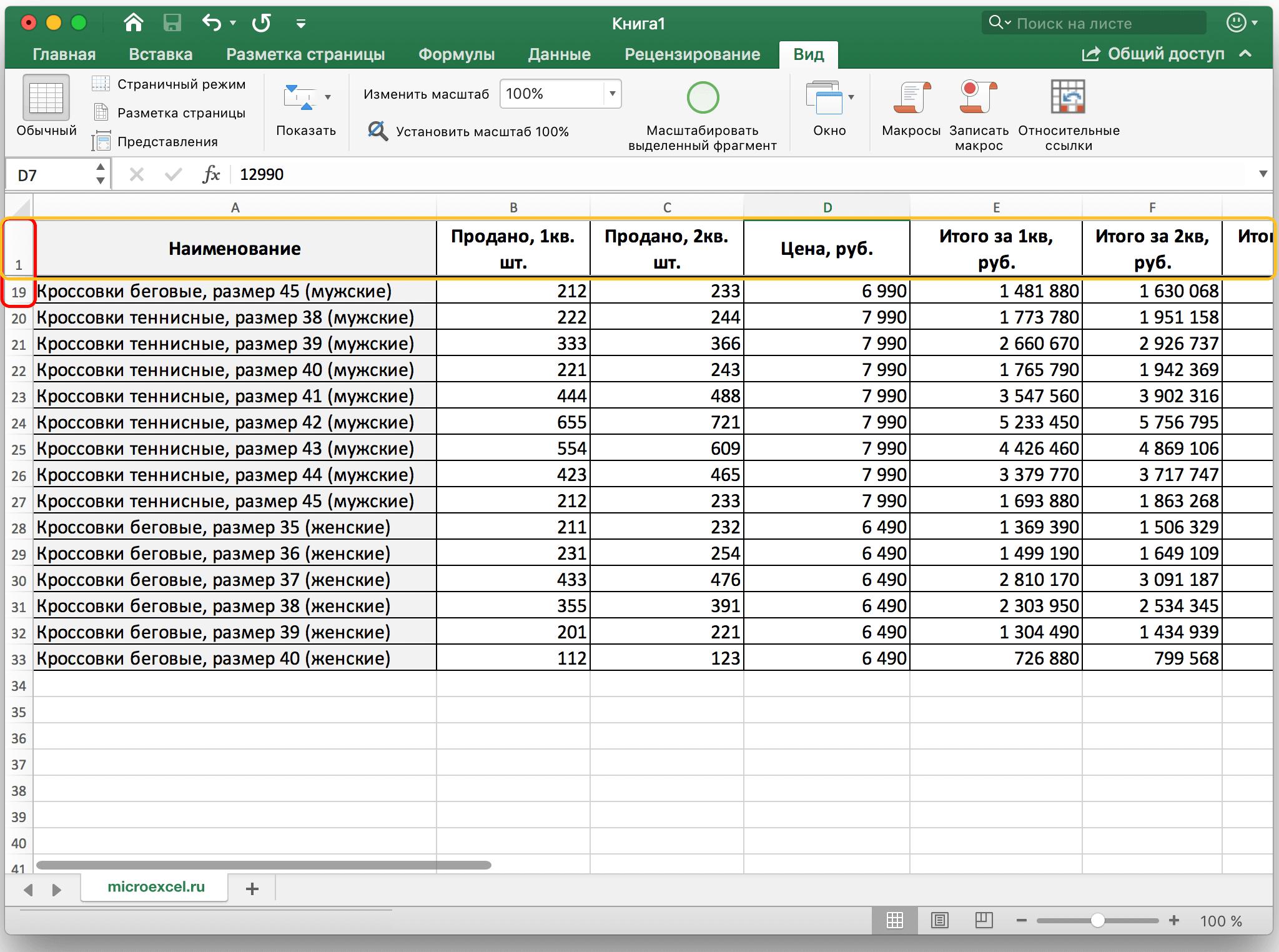 Как в Excel закрепить строку при прокрутке