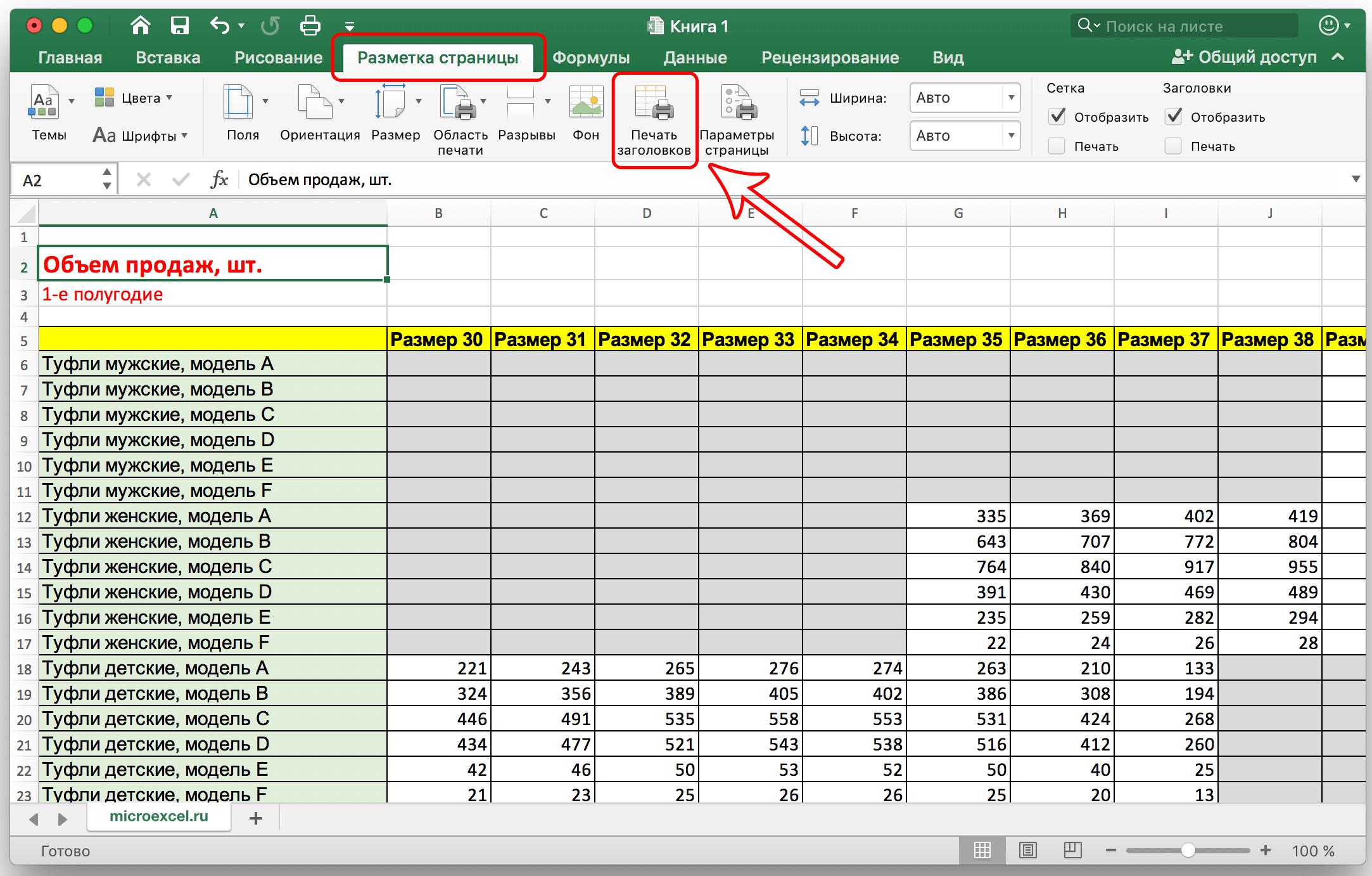 Как закрепить заголовок таблицы в Excel