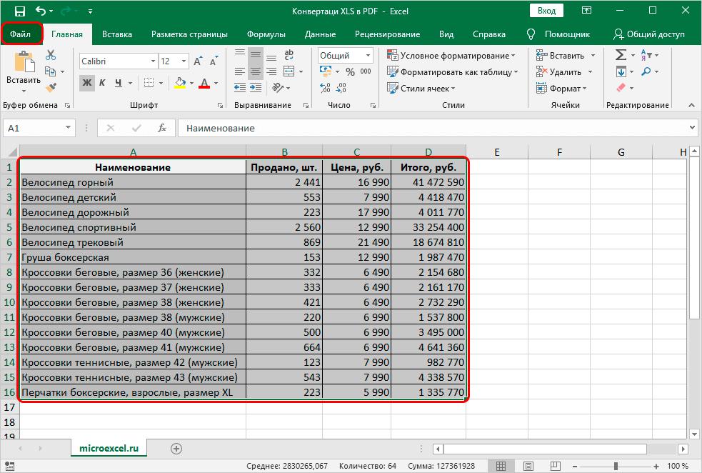 Как преобразовать XLS в PDF в Эксель