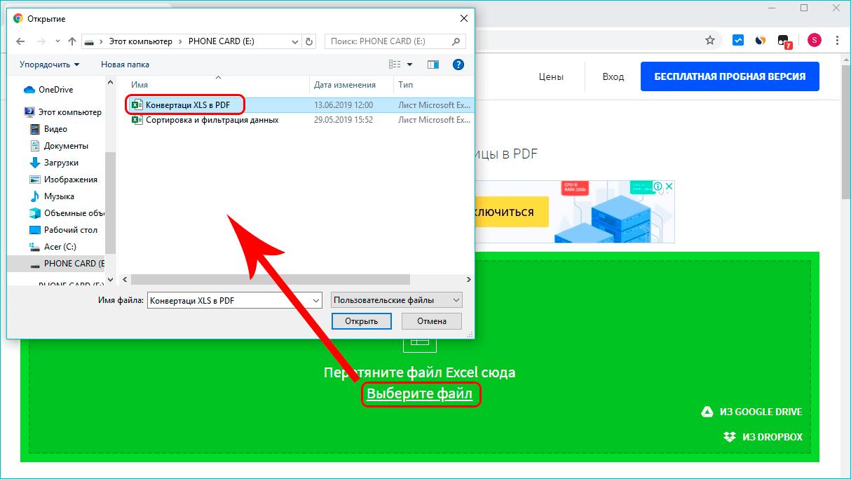 Использование онлайн-сервисов для конвертации XLS в PDF