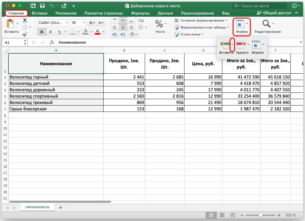 Как добавить лист через ленту программы