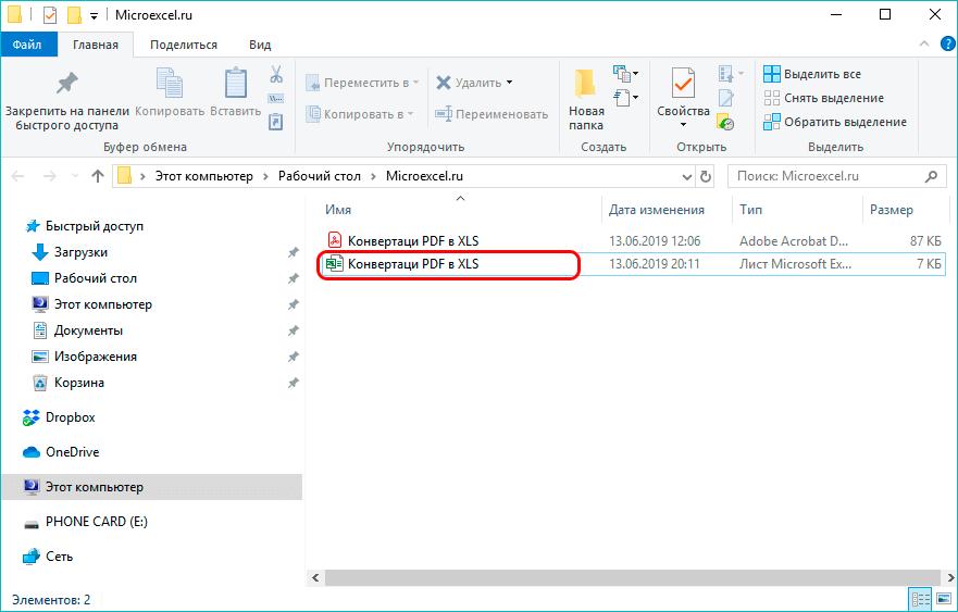 Преобразование PDF в XLS через другие приложения
