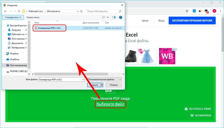 Использование онлайн-сервисов для преобразования PDF в XLS