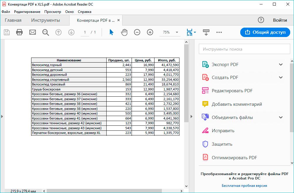 Преобразование PDF в XLS через приложения для просмотра PDF