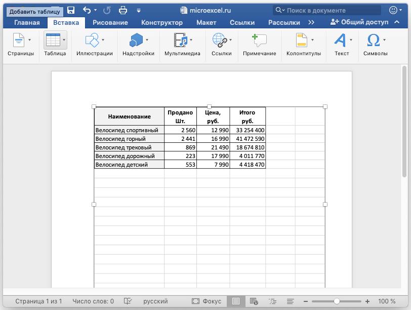 Вставка таблицы из файла
