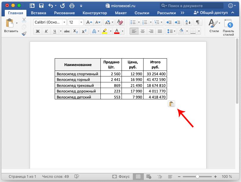 Обычное копирование-вставка таблицы