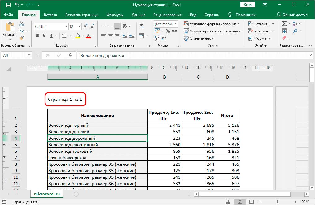 Нумерация с учетом общего количества страниц в файле