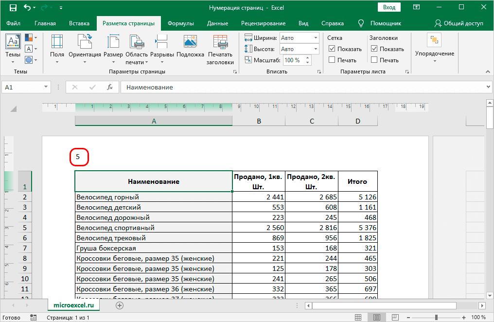 Нумерация с определенной страницы