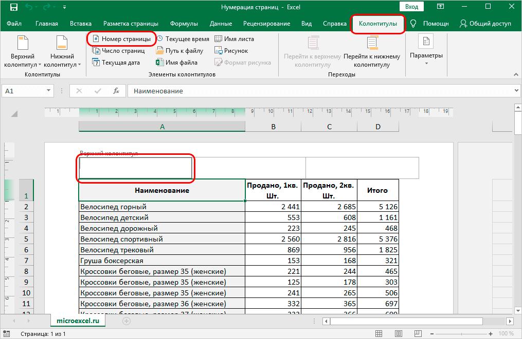 Простая нумерация страниц