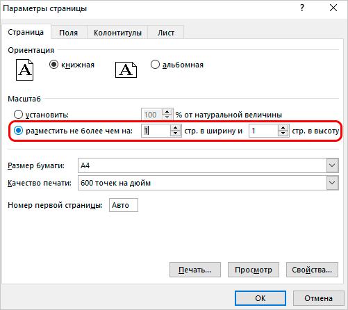 Печать таблицы Excel на одном листе