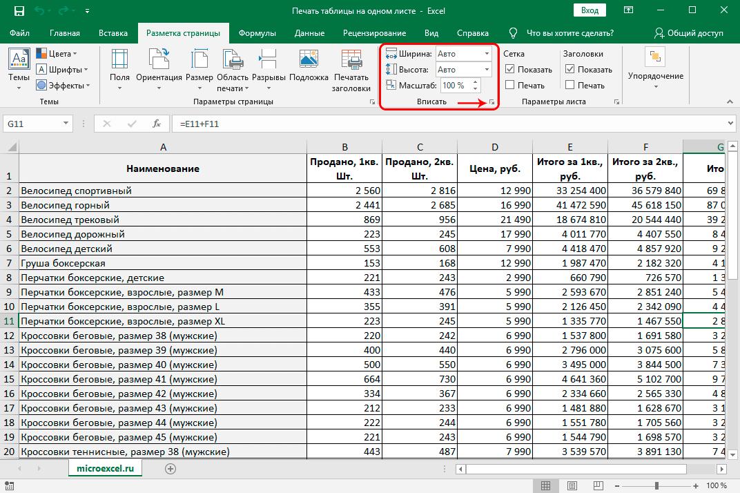 Установка параметров страницы