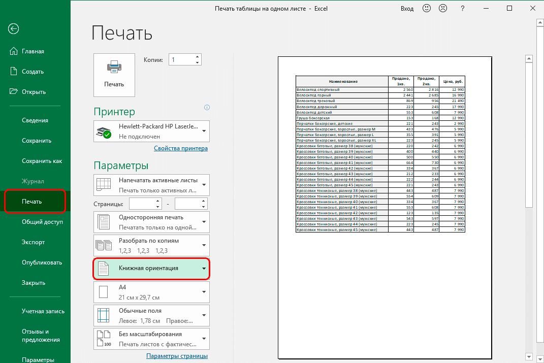 Изменение ориентации страницы