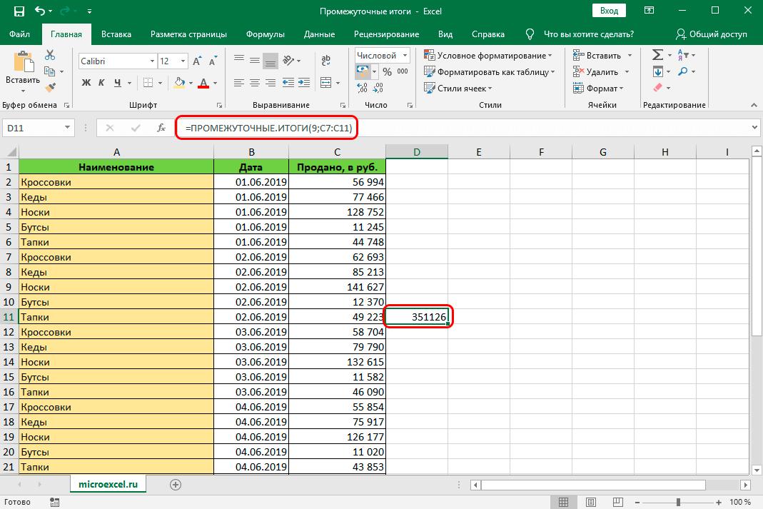 Написание формулы промежуточных итогов вручную