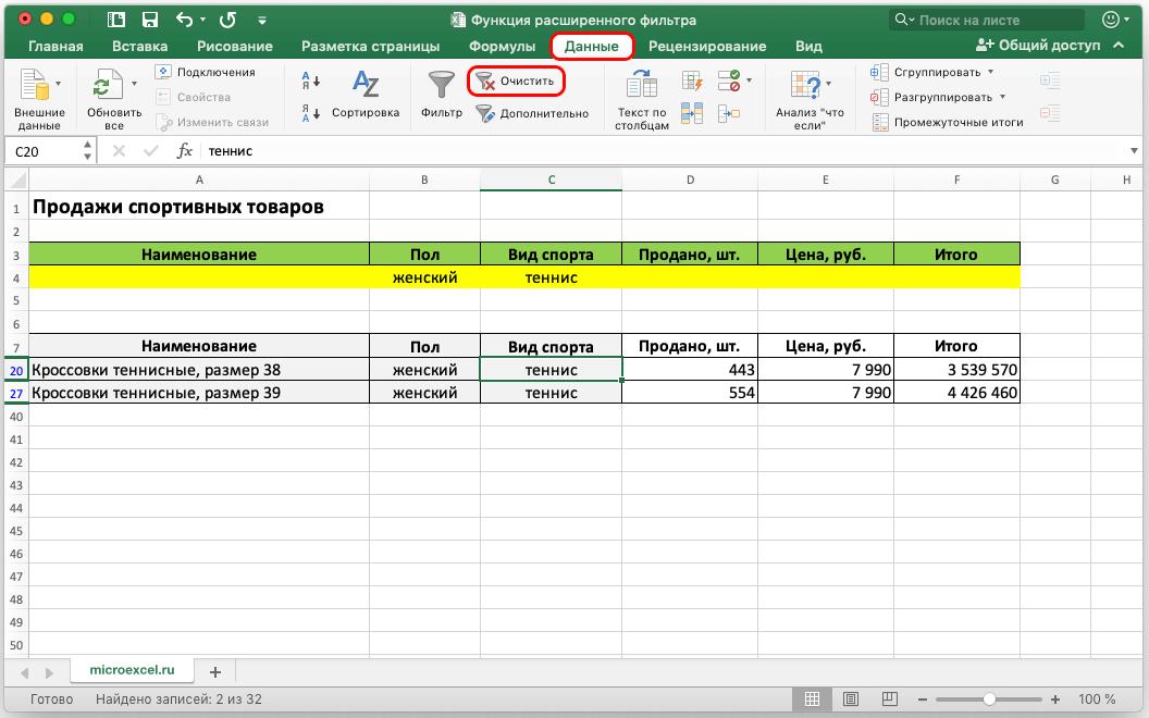 Как отменить расширенную фильтрацию