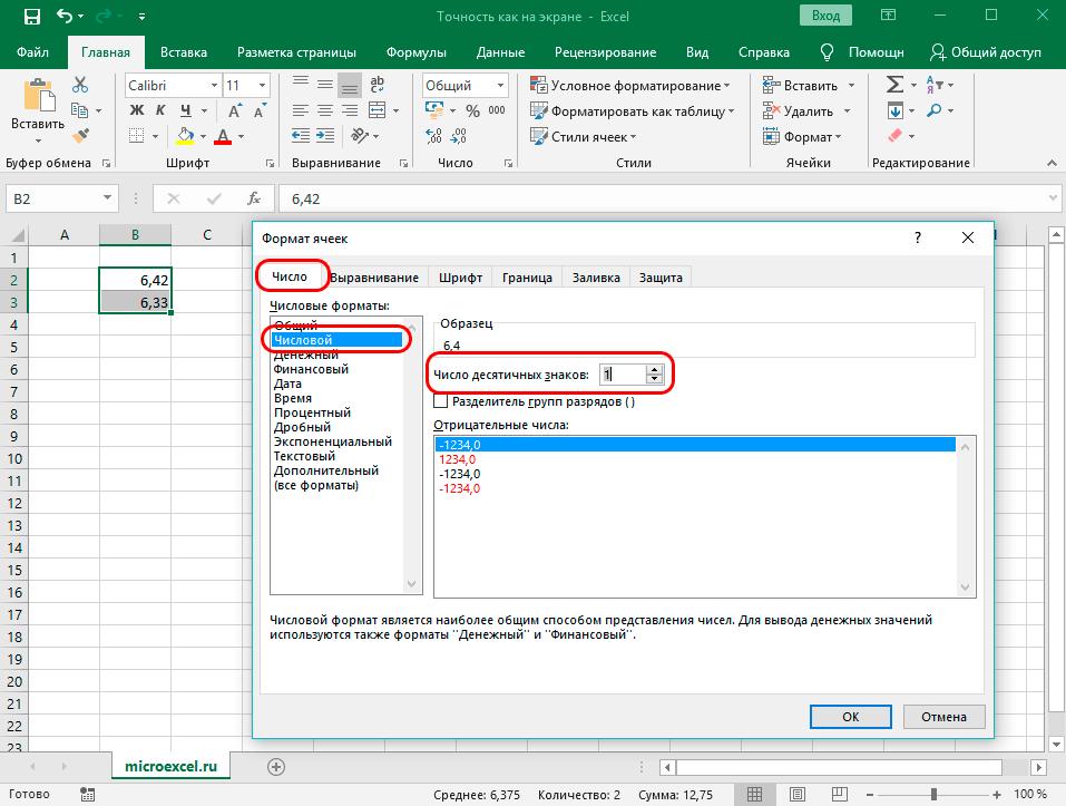 Как работает округление в Excel