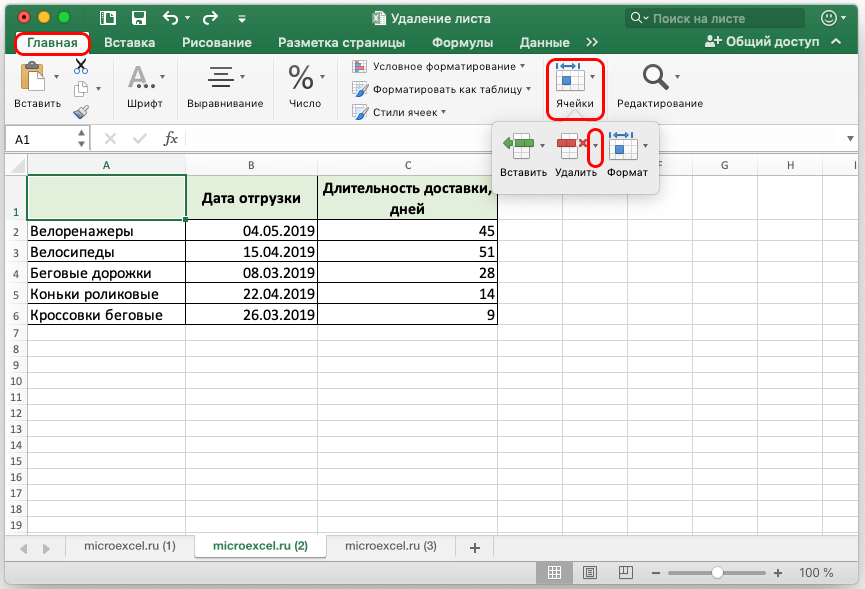 Удаление листов в Excel (3 способа)