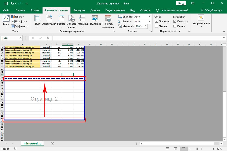 Как полностью удалить страницу
