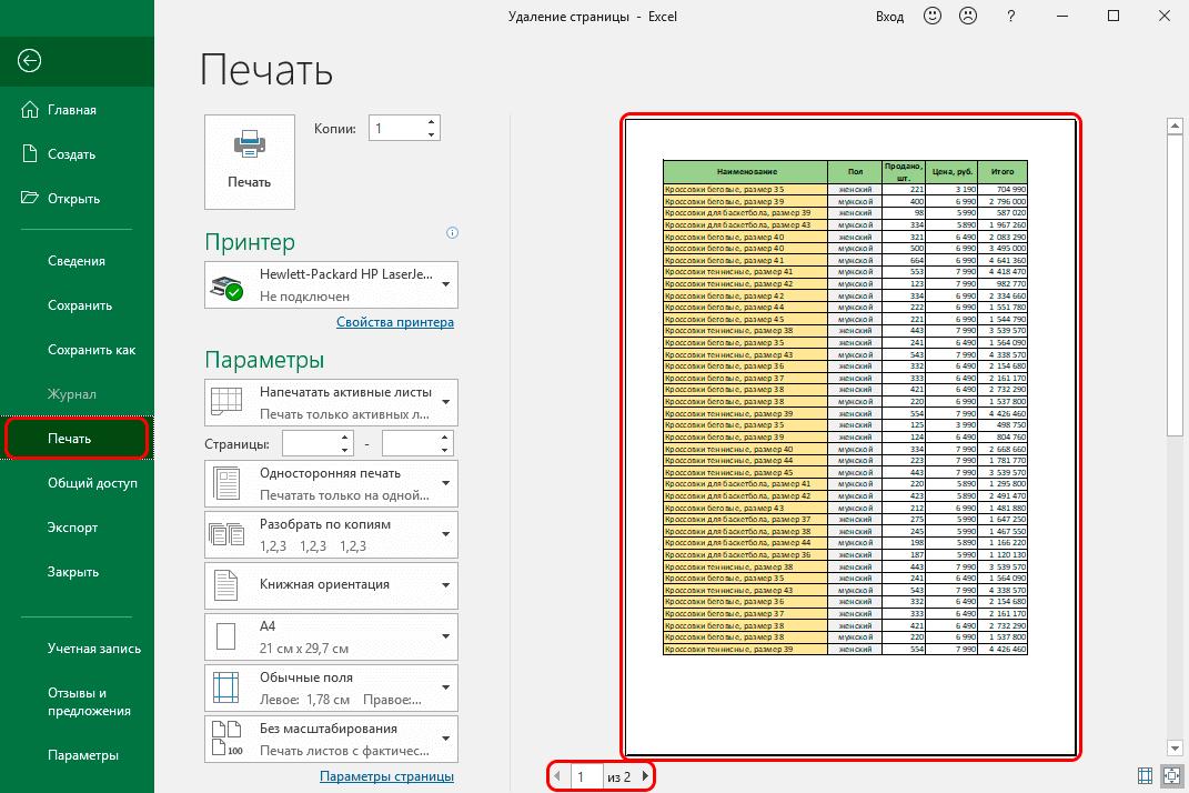 Как понять, что в документе есть лишние страницы