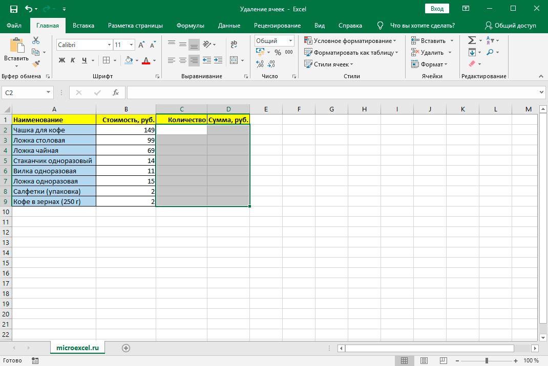 Комбинация клавиш для удаления ячеек