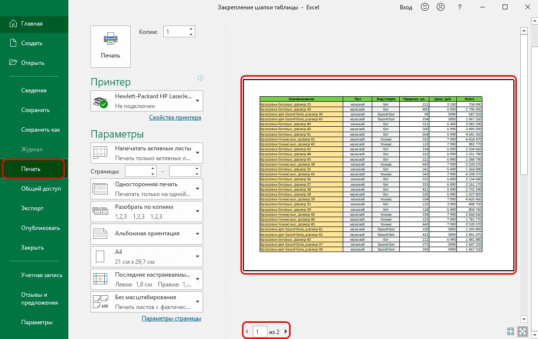 Как распечатать шапку таблицы на всех листах