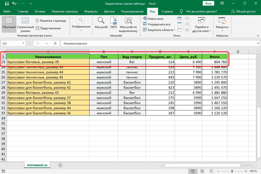 Как зафиксировать верхнюю строчку таблицы