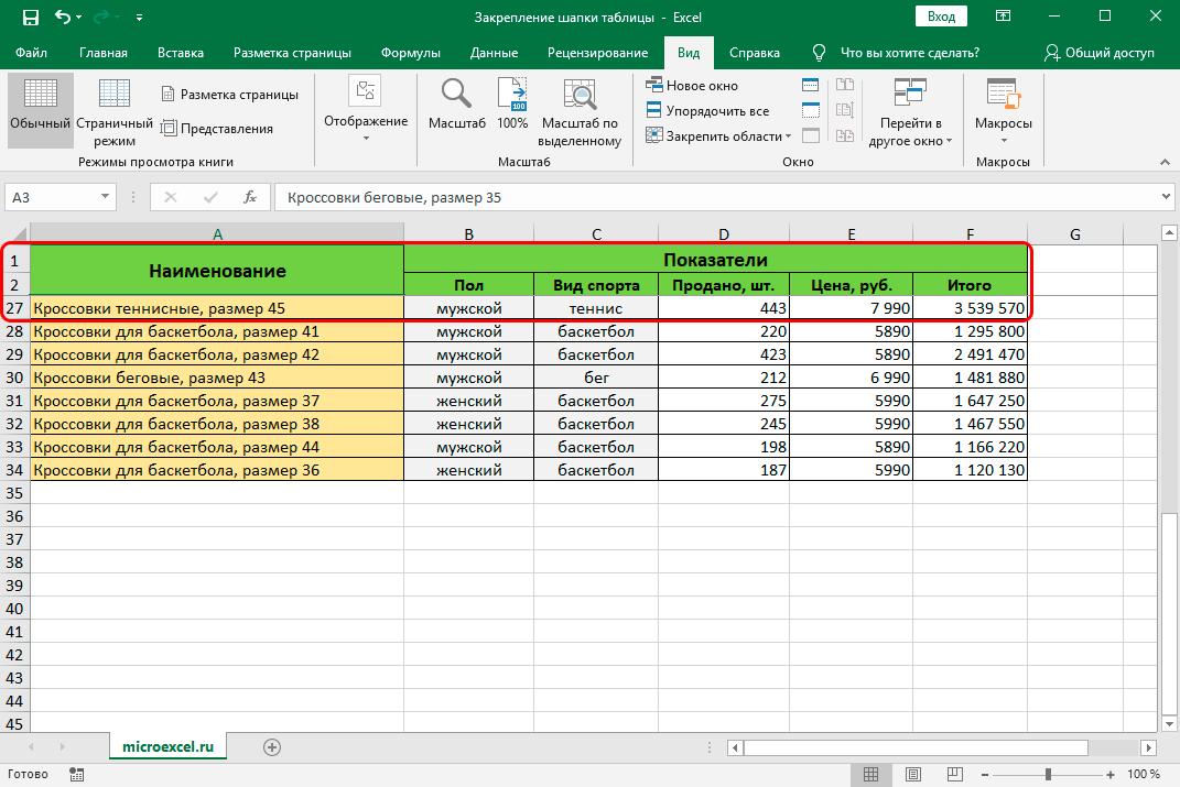 Как зафиксировать сложную шапку таблицы