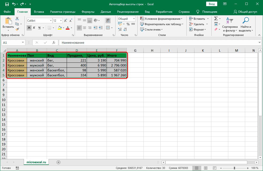 Выделение всей таблицы Эксель