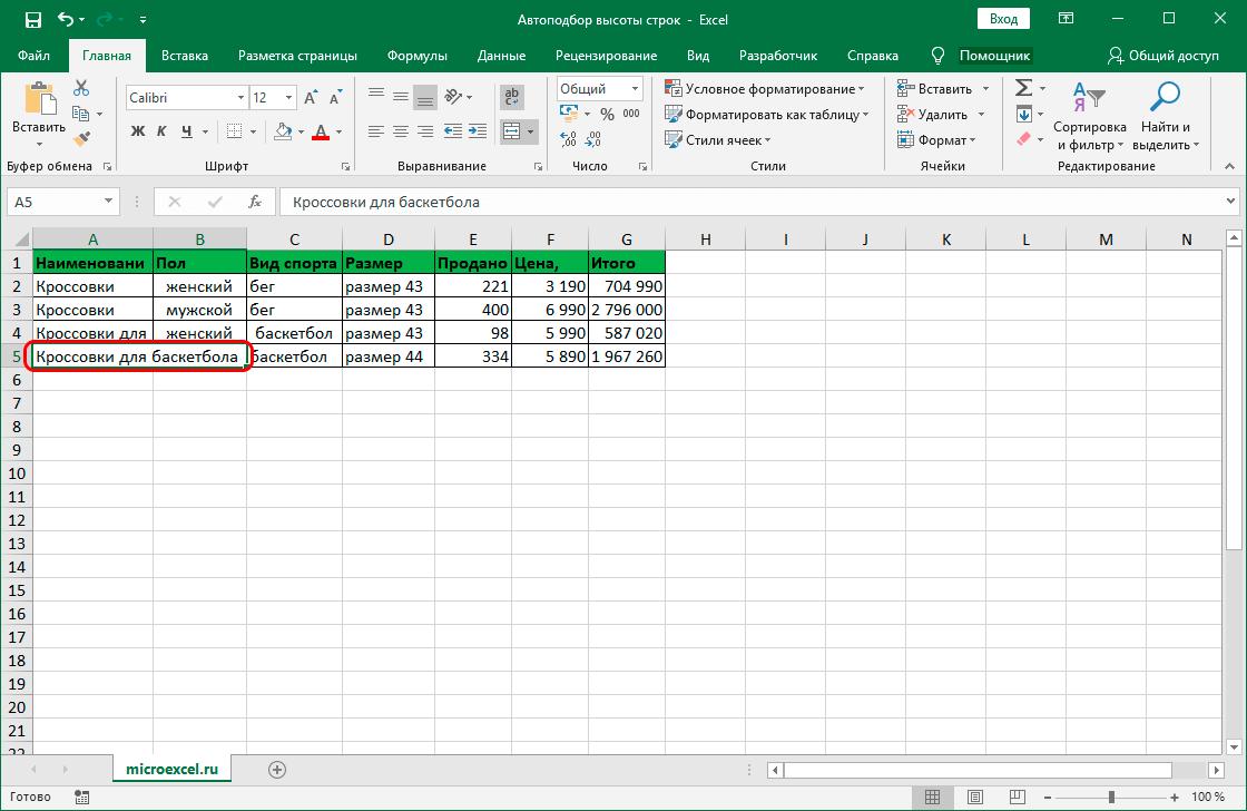 Объединенные ячейки в таблице Excel