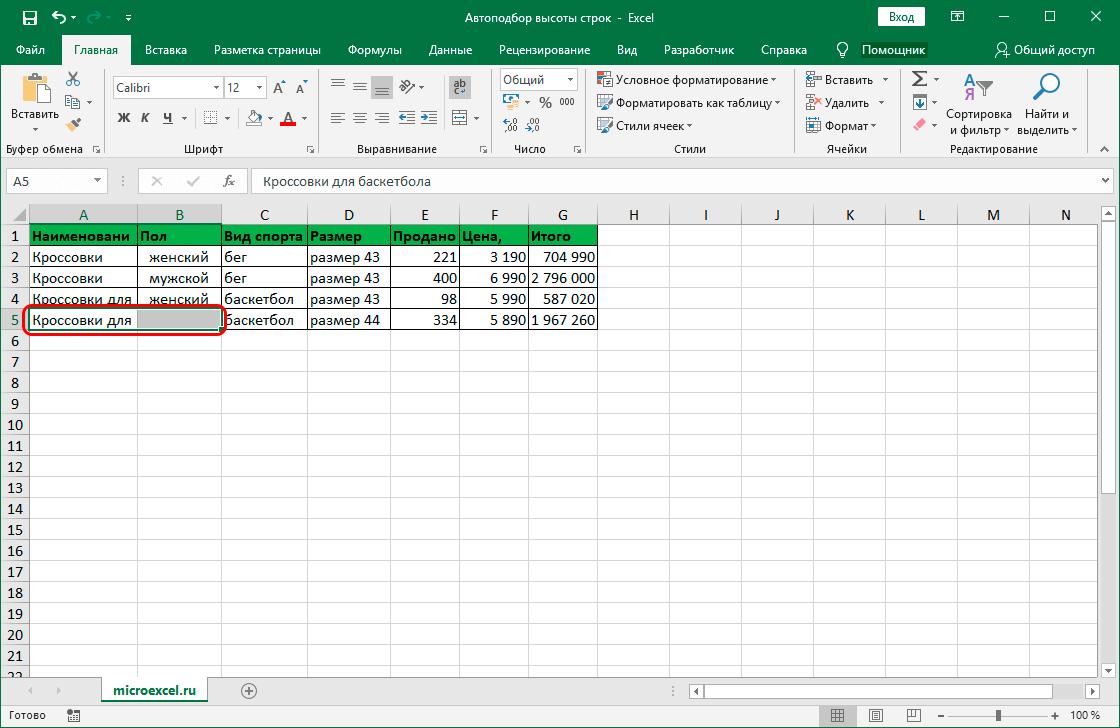 Выделение ячеек в таблице Эксель