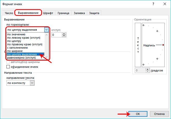Выравнивание в окне форматирования ячеек
