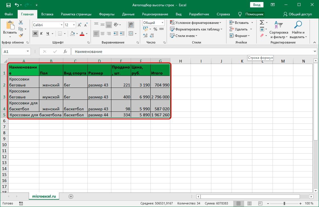 Автоподбор высоты строк таблицы Excel